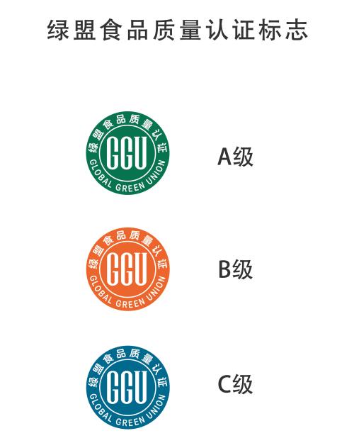 绿盟食品质量认证标志(1)(1).jpg