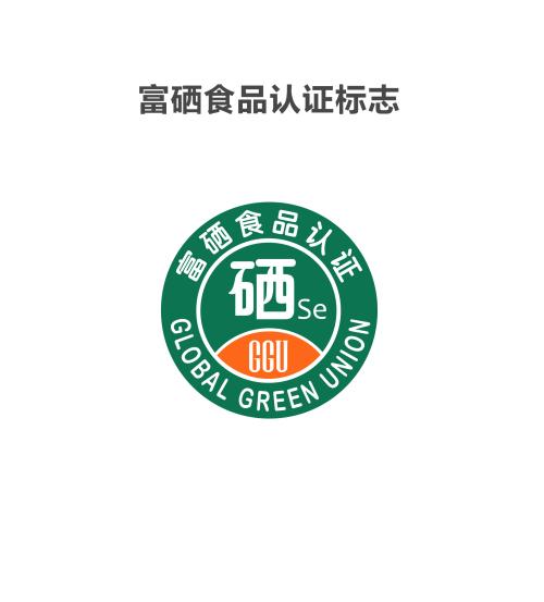 富硒食品认证标志(3)(1).jpg