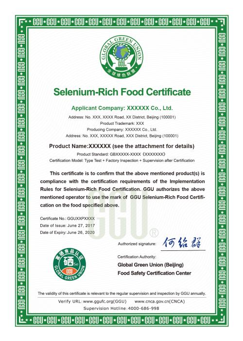 富硒食品认证证书-英文版.jpg