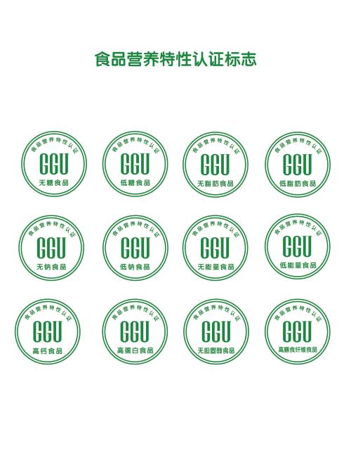 营养特性认证标志12个.jpg